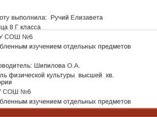 Работу выполнила: Ручий Елизавета Ученица 8 Г класса МБОУ СОШ №6 с углубле