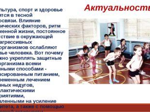 Актуальность Физкультура, спорт и здоровье находятся в тесной взаимосвязи. Вл