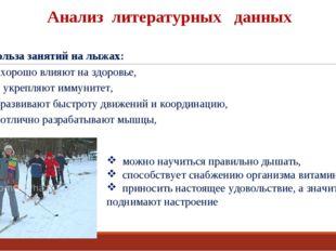 Анализ литературных данных Польза занятий на лыжах: хорошо влияют на здоровье