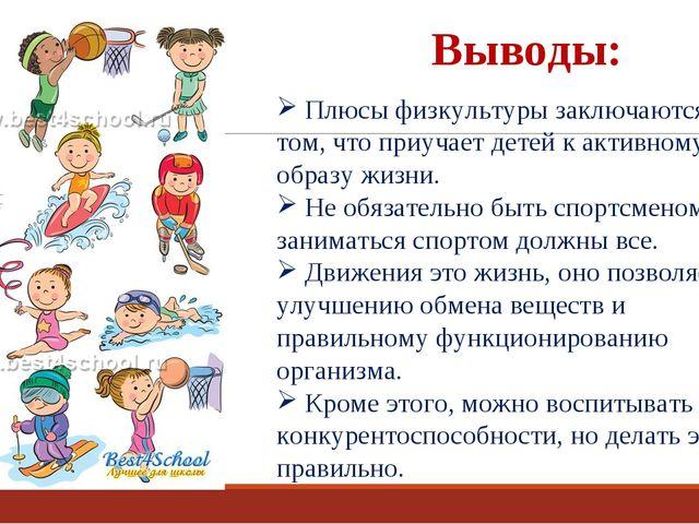 Выводы: Плюсы физкультуры заключаются в том, что приучает детей к активному...