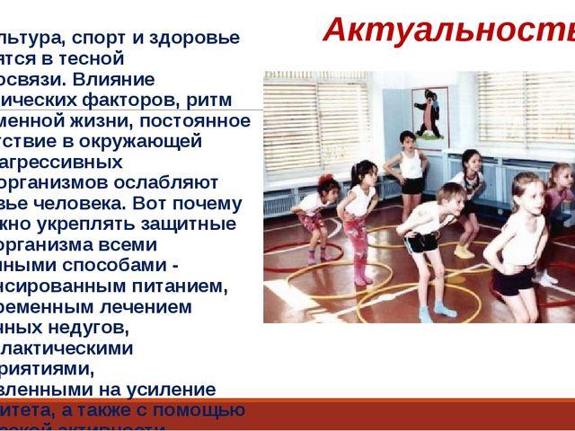 Актуальность Физкультура, спорт и здоровье находятся в тесной взаимосвязи. Вл...