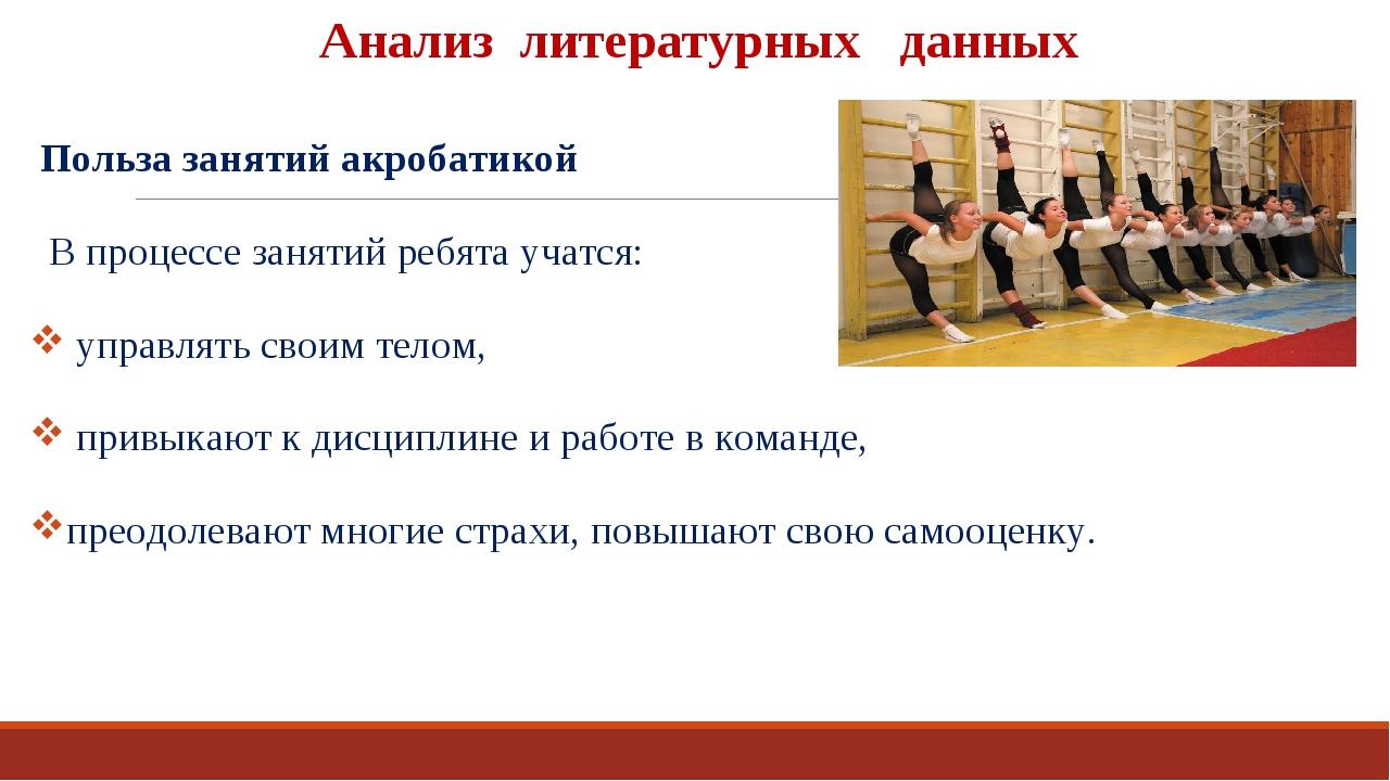 Анализ литературных данных Польза занятий акробатикой В процессе занятий ребя...