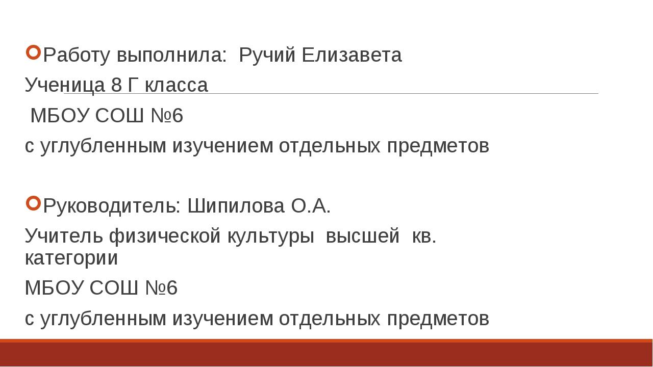 Работу выполнила: Ручий Елизавета Ученица 8 Г класса МБОУ СОШ №6 с углубле...