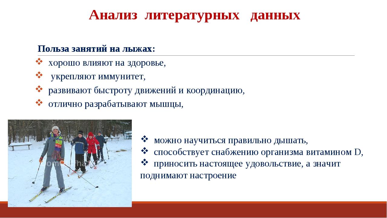 Анализ литературных данных Польза занятий на лыжах: хорошо влияют на здоровье...