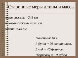 Старинные меры длины и массы косая сажень =248 см маховая сажень =176 см локо