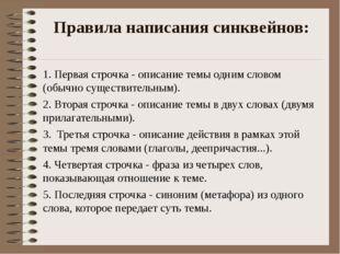 Правила написания синквейнов: 1. Первая строчка - описание темы одним словом