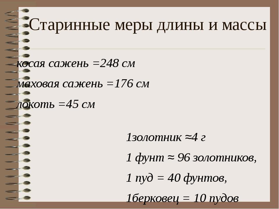 Старинные меры длины и массы косая сажень =248 см маховая сажень =176 см локо...