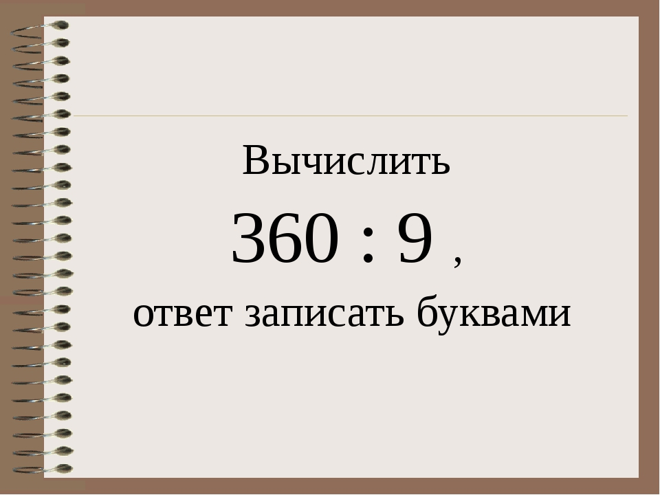Вычислить 360 : 9 , ответ записать буквами