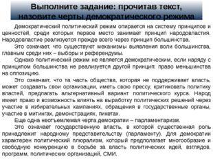 Выполните задание: прочитав текст, назовите черты демократического режима Дем