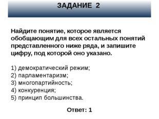 ЗАДАНИЕ 2 Ответ: 1 Найдите понятие, которое является обобщающим для всех оста