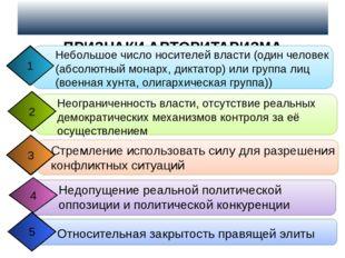 ПРИЗНАКИ АВТОРИТАРИЗМА Небольшое число носителей власти (один человек (абсол