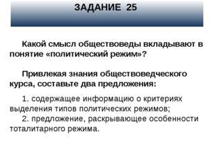 ЗАДАНИЕ 25 Какой смысл обществоведы вкладывают в понятие «политический режим»
