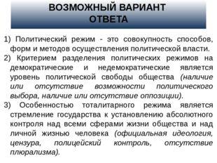 ВОЗМОЖНЫЙ ВАРИАНТ ОТВЕТА 1) Политический режим - это совокупность способов, ф