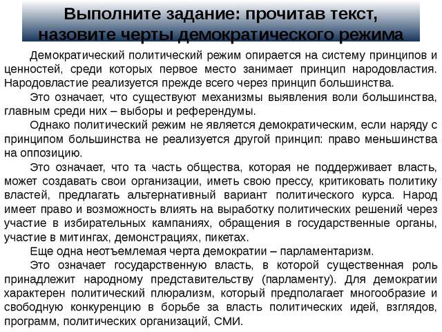 Выполните задание: прочитав текст, назовите черты демократического режима Дем...