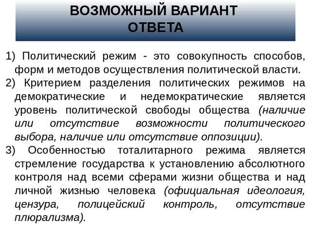 ВОЗМОЖНЫЙ ВАРИАНТ ОТВЕТА 1) Политический режим - это совокупность способов, ф...