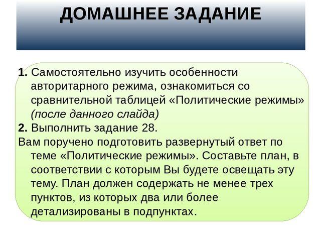 ДОМАШНЕЕ ЗАДАНИЕ 1. Самостоятельно изучить особенности авторитарного режима,...