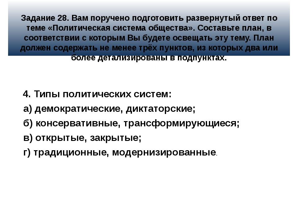 4. Типы политических систем: а) демократические, диктаторские; б) консерватив...