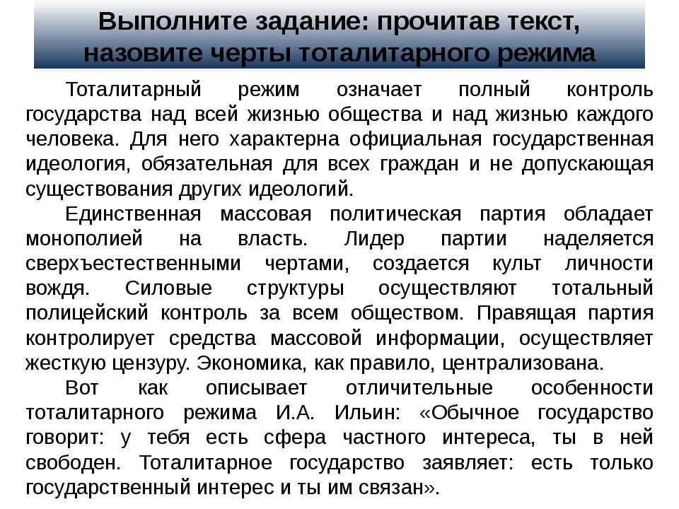Выполните задание: прочитав текст, назовите черты тоталитарного режима Тотали...