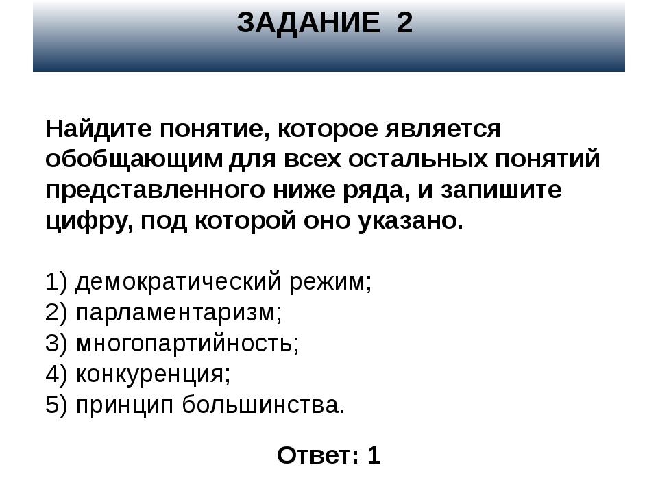 ЗАДАНИЕ 2 Ответ: 1 Найдите понятие, которое является обобщающим для всех оста...