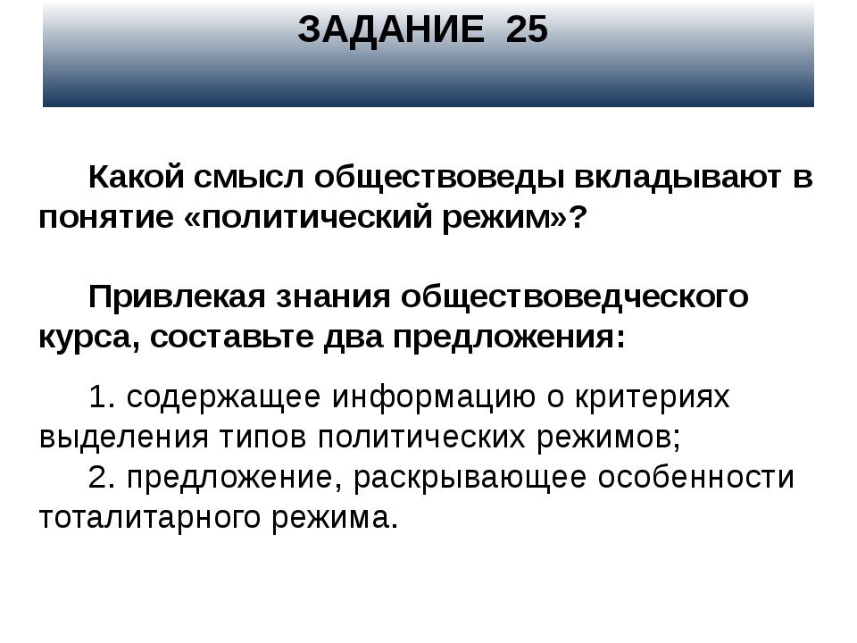 ЗАДАНИЕ 25 Какой смысл обществоведы вкладывают в понятие «политический режим»...