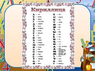 Задание для группы 3. Изучите кириллицу (первый старославянский алфавит). Ср