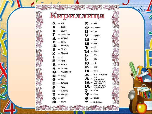 Задание для группы 3. Изучите кириллицу (первый старославянский алфавит). Ср...