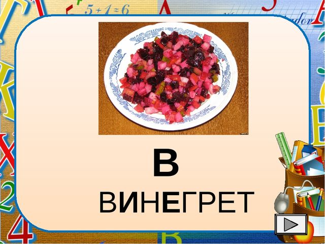 Г ГРЕЙПФРУТ lick to edit Master subtitle style Образец заголовка Образец заго...