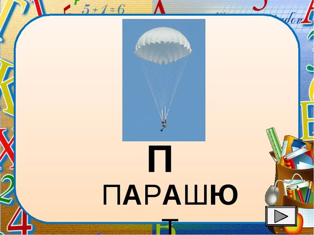 Т ТРОЛЛЕЙБУС lick to edit Master subtitle style Образец заголовка Образец заг...