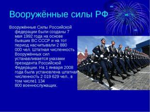 Вооружённые силы РФ Вооружённые Силы Российской федерации были созданы7 мая