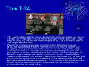Танк Т-34 T-34советскийсредний танкпериодаВеликой Отечественной войны, в
