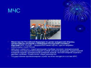 МЧС Министерство Российской Федерации по делам гражданской обороны, чрезвычай