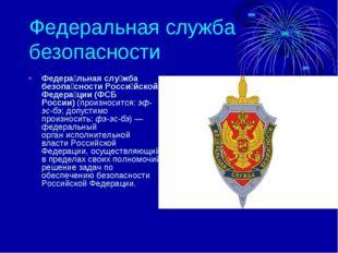 Федеральная служба безопасности Федера́льная слу́жба безопа́сности Росси́йско