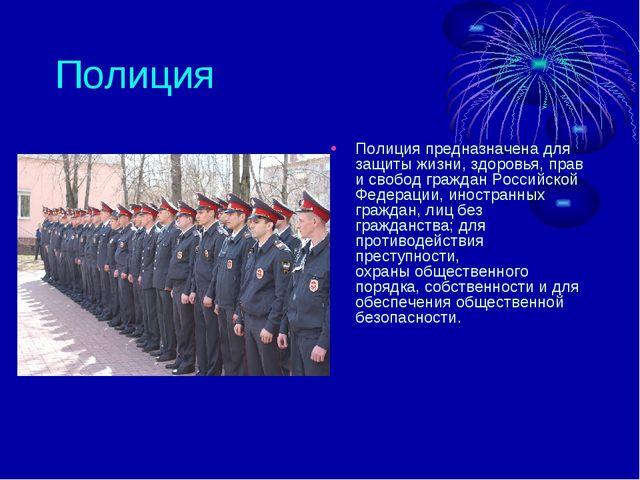 Полиция Полиция предназначена для защиты жизни, здоровья, прав и свобод гражд...