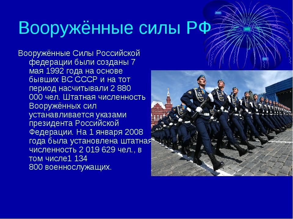 Вооружённые силы РФ Вооружённые Силы Российской федерации были созданы7 мая...