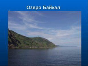 Озеро Байкал Пресное, сточное, тектонического происхождения, самое глубокое в
