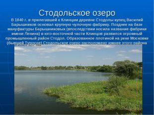 Стодольское озеро В 1840 г. в прилегавшей к Клинцам деревне Стодолы купец Вас