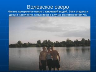 Воловское озеро Чистое прозрачное озеро с ключевой водой. Зона отдыха и досуг