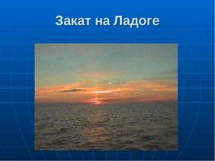 Закат на Ладоге