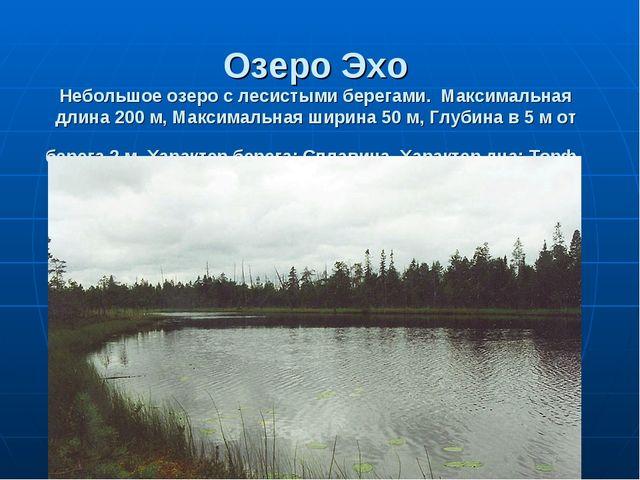 Озеро Эхо Небольшое озеро с лесистыми берегами. Максимальная длина 200 м, Мак...