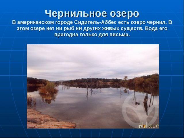 Чернильное озеро В американском городе Сидитель-Аббес есть озеро чернил. В эт...