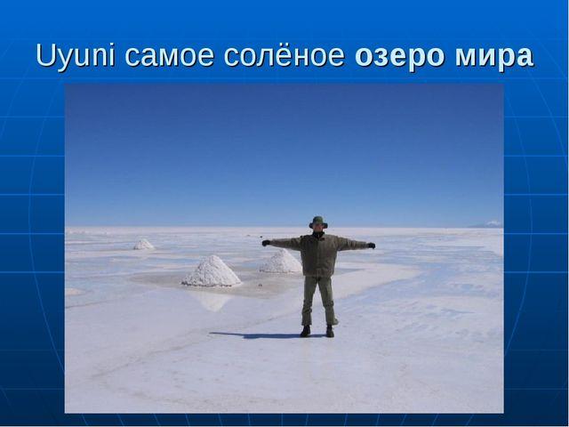 Uyuni самое солёное озеро мира
