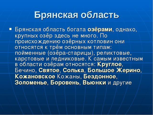 Брянская область Брянская область богата озёрами, однако, крупных озёр здесь...