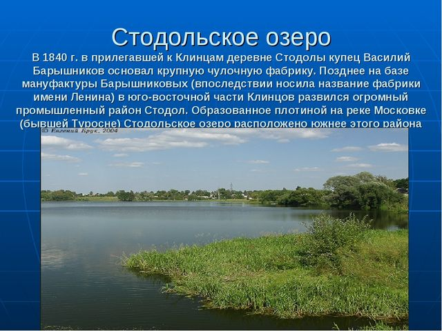 Стодольское озеро В 1840 г. в прилегавшей к Клинцам деревне Стодолы купец Вас...