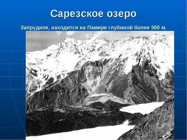 Сарезское озеро Запрудное, находится на Памире глубиной более 500 м.