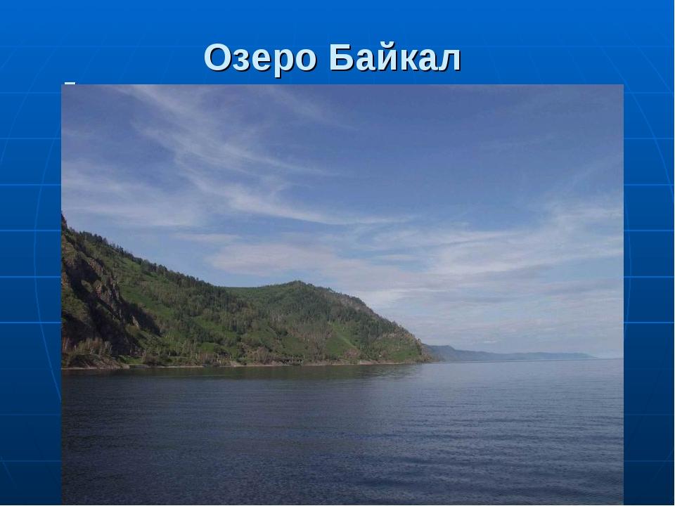 Озеро Байкал Пресное, сточное, тектонического происхождения, самое глубокое в...