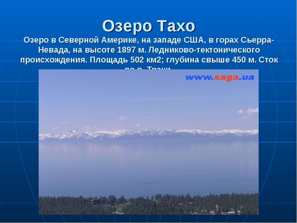 Озеро Тахо Озеро в Северной Америке, на западе США, в горах Сьерра-Невада, на...