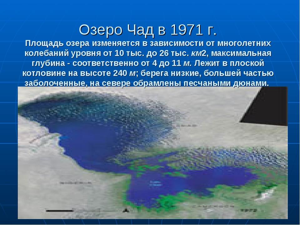Озеро Чад в 1971 г. Площадь озера изменяется в зависимости от многолетних кол...