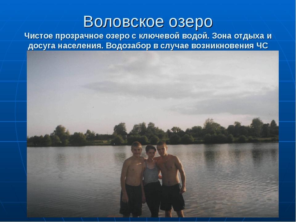 Воловское озеро Чистое прозрачное озеро с ключевой водой. Зона отдыха и досуг...