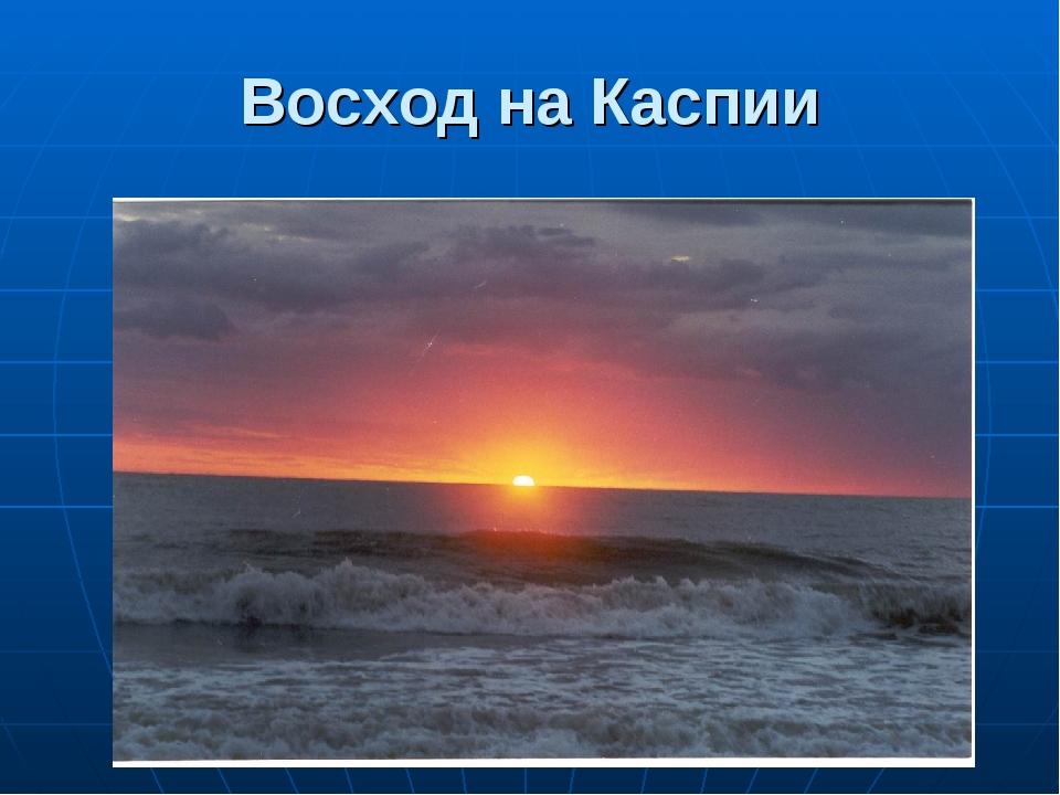 Восход на Каспии