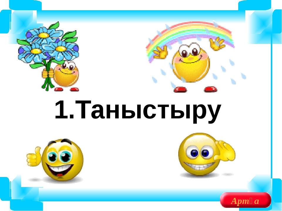 КАПИТАНДАР САЙЫСЫ 1 2 3 6 10 7 4 9 8 5